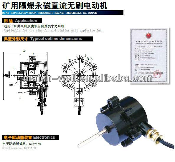 Match well 24v explosion proof dc fan motor buy 24v for Explosion proof dc motor