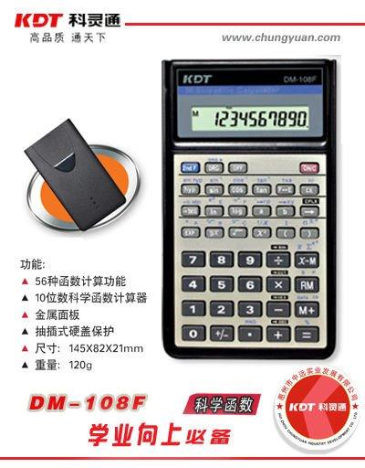 ford outcode/incode calculator DM-108F, View ford outcode/incode  calculator, KDT Product Details from Huizhou Chungyuan Industry Development  Co , Ltd