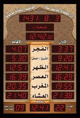 Big Mosqu 233 E Azan Horloge Buy Mosqu 233 E Horloge Num 233 Rique