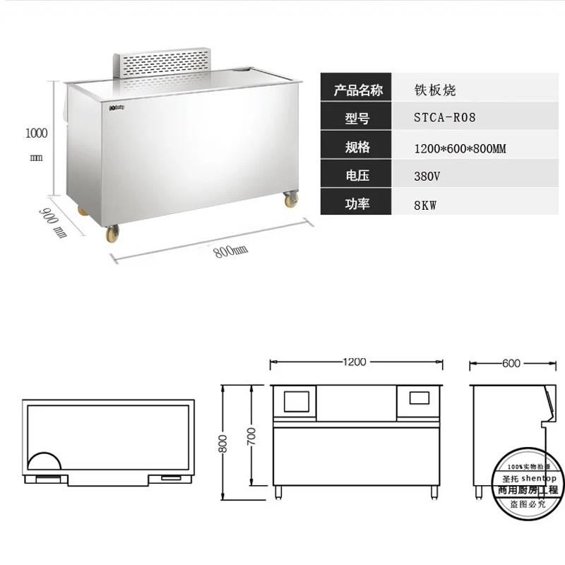 shentop stca r08 stainless steel japanese teppanyaki plate teppanyaki griddle induction. Black Bedroom Furniture Sets. Home Design Ideas