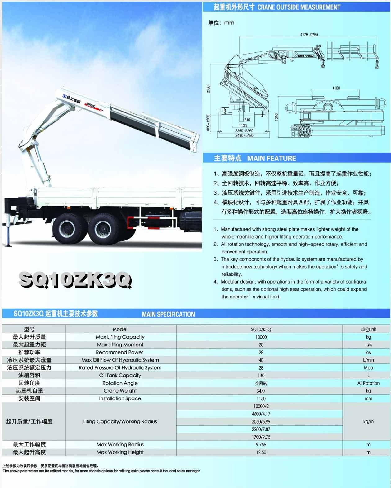 XCMG SQ10ZK3Q Truck-mounted crane