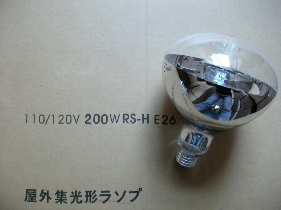 110v/220v 100w-1000w Infrared Reflector Lamp Rs-h