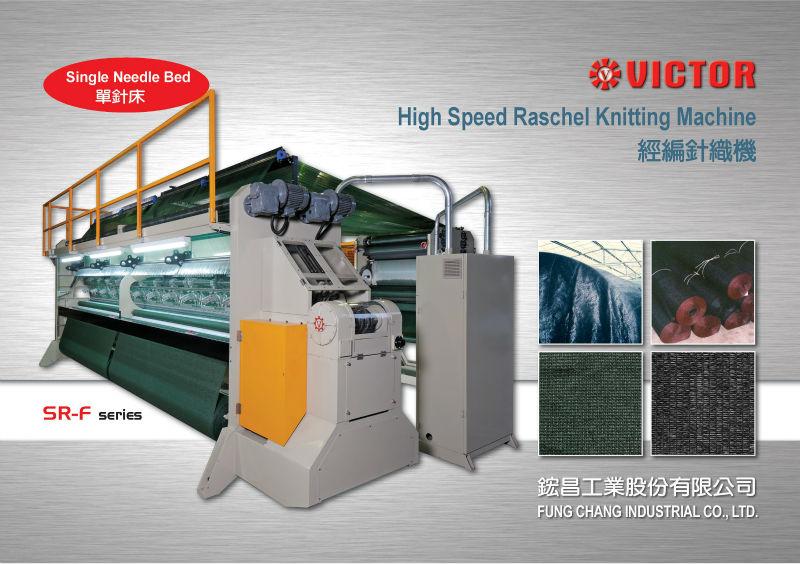 Shade net knitting machine.jpg